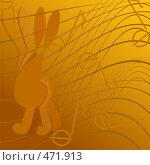 Купить «Абстрактный музыкальный фон», иллюстрация № 471913 (c) Юрий Борисенко / Фотобанк Лори