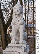 Купить «Сфинкс-женщина, парковая скульптура в усадьбе Голицыных Пехра-Яковлевское, г. Балашиха», фото № 472313, снято 28 марта 2008 г. (c) Эдуард Межерицкий / Фотобанк Лори