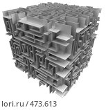 Купить «Лабиринт в форме куба», иллюстрация № 473613 (c) Панюков Юрий / Фотобанк Лори