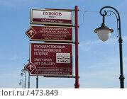 Купить «Указатель на Лужков мост. Москва», фото № 473849, снято 9 июня 2008 г. (c) Юлия Подгорная / Фотобанк Лори
