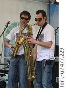 Купить «Усадьба - Джаз 2008. Архангельское. Jazzy Funky», фото № 477229, снято 14 июня 2008 г. (c) Валерий Назаров / Фотобанк Лори