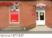 """Купить «Аптека """"Первая помощь""""», фото № 477837, снято 20 сентября 2008 г. (c) Юлия Подгорная / Фотобанк Лори"""