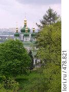 Купить «Киев. Вид на Выдубицкий монастырь», фото № 478821, снято 2 мая 2008 г. (c) Julia Nelson / Фотобанк Лори
