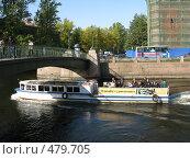 Купить «Прогулка по рекам и каналам. Петербург», фото № 479705, снято 23 сентября 2008 г. (c) Юлия Подгорная / Фотобанк Лори
