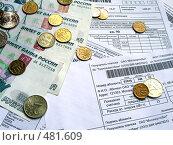 Купить «Квитанции ЖКХ и деньги», фото № 481609, снято 25 марта 2008 г. (c) Юлия Сайганова / Фотобанк Лори