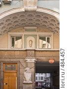 Купить «Фрагмент здания по адресу Мясницкая, дом 15», фото № 484457, снято 25 сентября 2008 г. (c) Эдуард Межерицкий / Фотобанк Лори