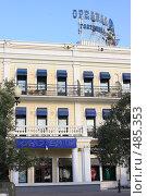 """Купить «Ялта, гостиница """"Ореанда""""», эксклюзивное фото № 485353, снято 23 апреля 2008 г. (c) Дмитрий Неумоин / Фотобанк Лори"""