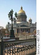 Купить «Вид на Исаакиевский собор. Санкт-Петербург», фото № 487509, снято 1 мая 2006 г. (c) Александр Секретарев / Фотобанк Лори