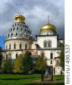 Купить «Воскресенский Ново-Иерусалимский монастырь», эксклюзивное фото № 490537, снято 26 сентября 2008 г. (c) lana1501 / Фотобанк Лори