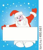 Купить «Дед Мороз», иллюстрация № 490661 (c) ElenArt / Фотобанк Лори
