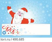 Купить «Дед Мороз с поздравительным плакатом», иллюстрация № 490685 (c) ElenArt / Фотобанк Лори
