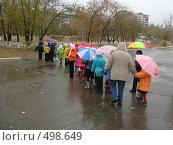 Купить «Прогулка в дождливую погоду», фото № 498649, снято 8 октября 2008 г. (c) Геннадий Соловьев / Фотобанк Лори