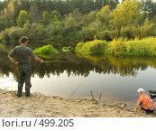 Купить «Вечерняя рыбалка на речке Гусь. Рязанская область», фото № 499205, снято 6 сентября 2008 г. (c) УНА / Фотобанк Лори