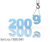Купить «2009», иллюстрация № 500041 (c) Лукиянова Наталья / Фотобанк Лори