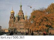 Купить «Собор Спаса на Крови. Санкт-Петербург.», фото № 500361, снято 4 октября 2008 г. (c) Александр Секретарев / Фотобанк Лори