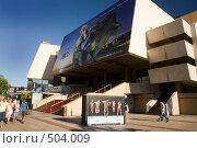 Купить «Зал Дебюсси со знаменитой красной ковровой дорожкой. Канны, Франция», фото № 504009, снято 13 июля 2008 г. (c) Николай Винокуров / Фотобанк Лори