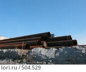 Купить «Железные трубы», фото № 504529, снято 27 августа 2008 г. (c) Назаренко Ольга / Фотобанк Лори