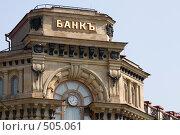 Купить «Здание банка», фото № 505061, снято 14 августа 2008 г. (c) Юрий Синицын / Фотобанк Лори
