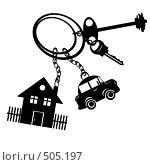 Ключи от дома и машины, изолированно на белом фоне. Стоковая иллюстрация, иллюстратор Смирнова Ирина / Фотобанк Лори
