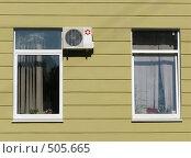 Купить «Два пластиковых окна и наружный кондиционер», фото № 505665, снято 8 октября 2008 г. (c) Юлия Подгорная / Фотобанк Лори