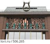 Купить «Бюсты композиторов на фасаде Концертного зала Мариинского театра», фото № 506265, снято 28 июля 2008 г. (c) Заноза-Ру / Фотобанк Лори