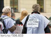 Митинг обманутых дольщиков, эксклюзивное фото № 506833, снято 11 октября 2008 г. (c) Сергей Лаврентьев / Фотобанк Лори