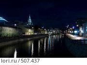 Купить «Набережная ночью. Москва река», фото № 507437, снято 12 октября 2008 г. (c) Малютин Павел / Фотобанк Лори