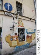 Желтая подводная лодка (2008 год). Редакционное фото, фотограф Ирина Соколова / Фотобанк Лори