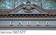 Купить «Вывеска банка», фото № 507577, снято 12 октября 2008 г. (c) крижевская юлия валерьевна / Фотобанк Лори