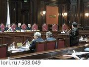 Купить «Заседание Конституционного суда РФ», фото № 508049, снято 9 октября 2008 г. (c) Vladimir Kolobov / Фотобанк Лори