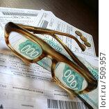 Купить «Оплата жилья», фото № 509957, снято 7 августа 2007 г. (c) Павлова Татьяна / Фотобанк Лори