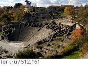 Купить «Античный римский форум в Лионе, Франция», фото № 512161, снято 22 ноября 2006 г. (c) Алексей Зарубин / Фотобанк Лори