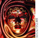 Купить «Венецианская маска», фото № 512489, снято 18 октября 2008 г. (c) Екатерина Овсянникова / Фотобанк Лори