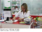 Купить «Фармацевт в аптеке», фото № 514133, снято 28 сентября 2008 г. (c) Андрей Ижаковский / Фотобанк Лори