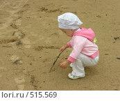 Купить «Маленькая девочка рисует палочкой на песке», фото № 515569, снято 14 июля 2007 г. (c) Марина Бандуркина / Фотобанк Лори
