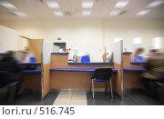 Купить «Банк», фото № 516745, снято 15 августа 2018 г. (c) Losevsky Pavel / Фотобанк Лори