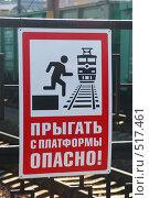 Купить «Объявление на ЖД платформе», фото № 517461, снято 4 октября 2008 г. (c) Елена Климовская / Фотобанк Лори