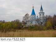 Купить «Церковь в с.Беседы», фото № 522621, снято 21 октября 2008 г. (c) Владимир Казарин / Фотобанк Лори