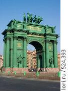 Купить «Нарвские триумфальные ворота, Санкт-Петербург, Россия», фото № 524393, снято 11 октября 2005 г. (c) Инга Лексина / Фотобанк Лори