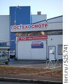 Техосмотр (2008 год). Редакционное фото, фотограф Омельян Светлана / Фотобанк Лори