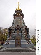 Купить «Памятник Героям Плевны», фото № 528733, снято 20 октября 2008 г. (c) Parmenov Pavel / Фотобанк Лори