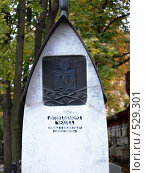 Купить «На могиле Чехова», фото № 529301, снято 11 октября 2008 г. (c) Оля Косолапова / Фотобанк Лори