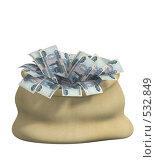 Купить «Мешок денег», иллюстрация № 532849 (c) Лукиянова Наталья / Фотобанк Лори