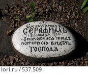 Купить «Поминальный камень на погосте Валаамского мужского монастыря», фото № 537509, снято 18 августа 2007 г. (c) Ярослава Синицына / Фотобанк Лори