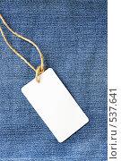 Купить «Пустой ценник на джинсовой ткани», фото № 537641, снято 23 октября 2018 г. (c) Роман Сигаев / Фотобанк Лори
