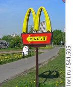"""Купить «Рекламный щит """"Макдоналдса""""», эксклюзивное фото № 541505, снято 12 мая 2008 г. (c) lana1501 / Фотобанк Лори"""