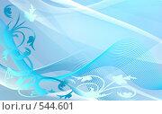 Купить «Голубой декоративный фон», иллюстрация № 544601 (c) ElenArt / Фотобанк Лори