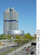 Купить «Здание концерна БМВ. Мюнхен, Германия», фото № 545233, снято 15 апреля 2007 г. (c) Игорь Шаталов / Фотобанк Лори