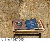 Купить «Святые книги иудея. Иерусалим», фото № 547065, снято 26 сентября 2007 г. (c) Юлия Подгорная / Фотобанк Лори