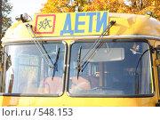 Купить «Кабина школьного автобуса крупным планом», фото № 548153, снято 5 октября 2008 г. (c) Георгий Марков / Фотобанк Лори